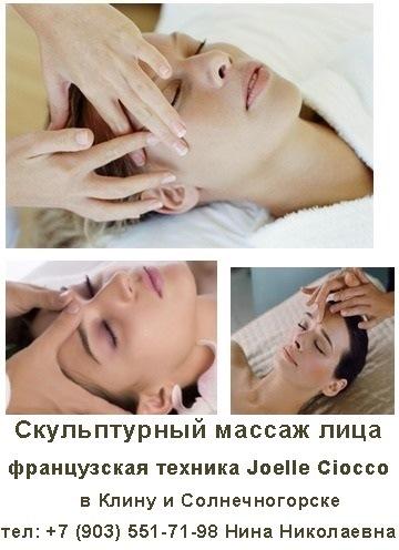 Массаж лица скульптурный / Массаж лица и тела